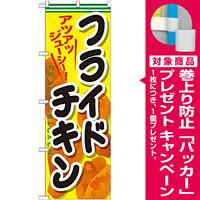 のぼり旗 フライドチキン 内容:フライドチキン (SNB-661) [プレゼント付]