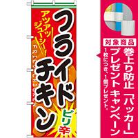 のぼり旗 フライドチキン 内容:ピリ辛 (SNB-662) [プレゼント付]