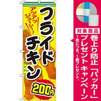 のぼり旗 フライドチキン 内容:200円 (SNB-664) [プレゼント付]