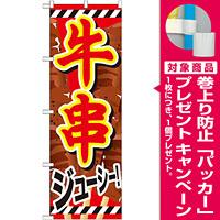 のぼり旗 牛串 内容:牛串 赤文字白フチ (SNB-686) [プレゼント付]