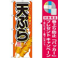 のぼり旗 内容:天ぷら (SNB-689) [プレゼント付]