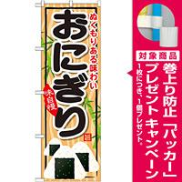 のぼり旗 おにぎり 内容:おにぎり (SNB-697) [プレゼント付]