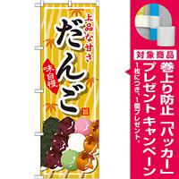のぼり旗 だんご (SNB-704) [プレゼント付]