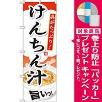 のぼり旗 内容:けんちん汁 (SNB-709) [プレゼント付]