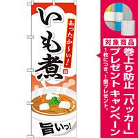 のぼり旗 内容:いも煮 (SNB-711) [プレゼント付]