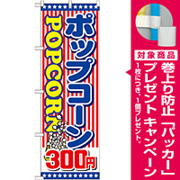 のぼり旗 ポップコーン 内容:300円 (SNB-716) [プレゼント付]
