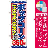 のぼり旗 ポップコーン 内容:350円 (SNB-717) [プレゼント付]