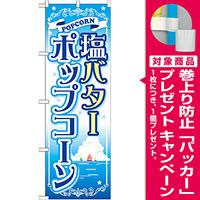 のぼり旗 塩バターポップコーン (SNB-721) [プレゼント付]