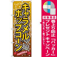 のぼり旗 キャラメルポップコーン (SNB-722) [プレゼント付]