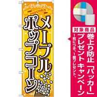のぼり旗 メープルポップコーン (SNB-723) [プレゼント付]