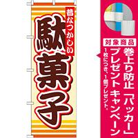 のぼり旗 駄菓子 (SNB-732) [プレゼント付]