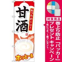 のぼり旗 あったかーい 甘酒 (SNB-735) [プレゼント付]