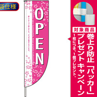 Rのぼり 棒袋仕様 オープン カラー:ピンク 3074 [プレゼント付]