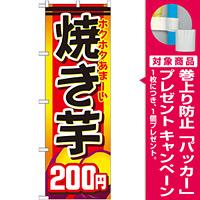 のぼり旗 焼き芋 内容:200円 (SNB-741) [プレゼント付]
