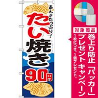 のぼり旗 たい焼き 内容:90円 (SNB-742) [プレゼント付]