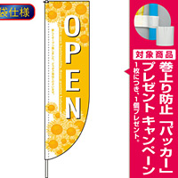 Rのぼり 棒袋仕様 オープン カラー:イエロー 3075 [プレゼント付]