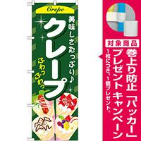 のぼり旗 クレープ 内容:緑 (SNB-751) [プレゼント付]