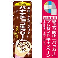 のぼり旗 バナナチョコ生クリーム (SNB-758) [プレゼント付]