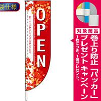 Rのぼり 棒袋仕様 オープン カラー:レッド 3076 [プレゼント付]