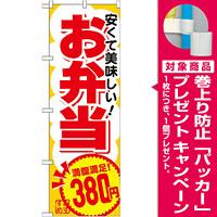 のぼり旗 お弁当 内容:380円 (SNB-767) [プレゼント付]