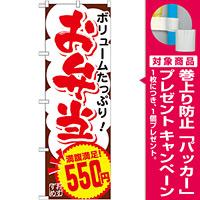のぼり旗 お弁当 内容:550円 (SNB-773) [プレゼント付]