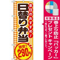 のぼり旗 日替り弁当 内容:290円 (SNB-775) [プレゼント付]