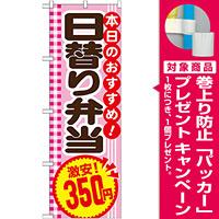 のぼり旗 日替り弁当 内容:350円 (SNB-779) [プレゼント付]
