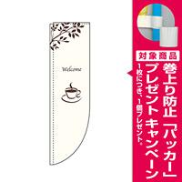 Rのぼり 棒袋仕様 ウェルカム (3078) [プレゼント付]