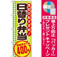 のぼり旗 日替り弁当 内容:400円 (SNB-783) [プレゼント付]