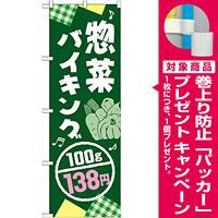 のぼり旗 惣菜バイキング100g 内容:138円 (SNB-789) [プレゼント付]