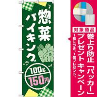 のぼり旗 惣菜バイキング100g 内容:150円 (SNB-792) [プレゼント付]