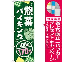 のぼり旗 惣菜バイキング100g 内容:170円 (SNB-794) [プレゼント付]