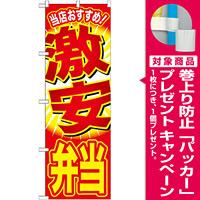 のぼり旗 激安弁当 (SNB-797) [プレゼント付]