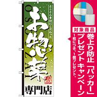 のぼり旗 お惣菜専門店 (SNB-807) [プレゼント付]