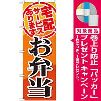 のぼり旗 宅配サービスお弁当 (SNB-817) [プレゼント付]