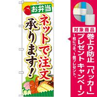 のぼり旗 内容:お弁当ネットで注文承ります (SNB-824) [プレゼント付]