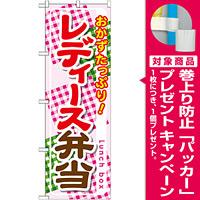 のぼり旗 レディース弁当 (SNB-828) [プレゼント付]