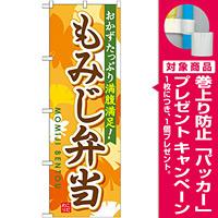 弁当のぼり旗 内容:もみじ弁当 (SNB-830) [プレゼント付]