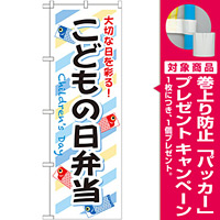 弁当のぼり旗 内容:こどもの日弁当 (SNB-835) [プレゼント付]