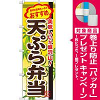 弁当のぼり旗 内容:天ぷら弁当 (SNB-850) [プレゼント付]