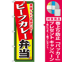 弁当のぼり旗 内容:ビーフカレー弁当 (SNB-862) [プレゼント付]