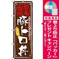 丼物のぼり旗 内容:豚トロ丼 (SNB-867) [プレゼント付]