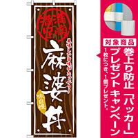 丼物のぼり旗 内容:麻婆丼 (SNB-869) [プレゼント付]