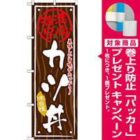 丼物のぼり旗 内容:カツ丼 (SNB-875) [プレゼント付]