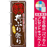 丼物のぼり旗 内容:丼ぶり祭り (SNB-877) [プレゼント付]