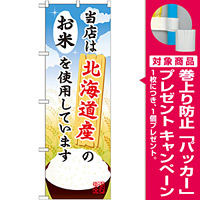 ご当地のぼり旗 北海道産のお米 (SNB-878) [プレゼント付]