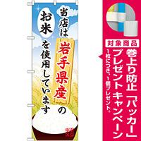 ご当地のぼり旗 岩手県産 内容:お米 (SNB-880) [プレゼント付]