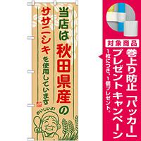 ご当地のぼり旗 秋田県産 内容:ササニシキ (SNB-889) [プレゼント付]