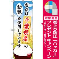 ご当地のぼり旗 千葉県産 内容:お米 (SNB-899) [プレゼント付]