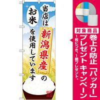 ご当地のぼり旗 新潟県産 内容:お米 (SNB-901) [プレゼント付]